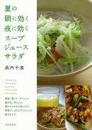 【バーゲン本】夏の朝に効く夜に効くスープ・ジュース・サラダ