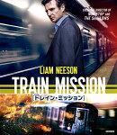 トレイン・ミッション【Blu-ray】
