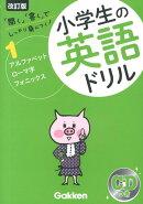 小学生の英語ドリル(1)改訂版