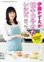 伊藤かずえが12キロやせたレシピ 「やせるおかず 作りおき」続ける秘密はアレンジ! (LADY BIRD 小学館実用シリーズ…