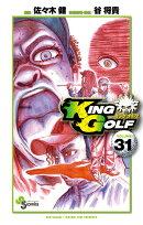 KING GOLF 31