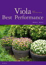 Viola Best Performance [ 貫井 百合子 ]