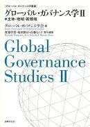 グローバル・ガバナンス学2 主体・地域・新領域