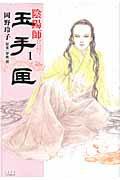 陰陽師 玉手匣(1)