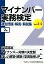 マイナンバー実務検定過去問題・解答・解説集(vol.3-2(2級)) [ 全日本情報学習振興協会 ]