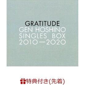 """【先着特典】Gen Hoshino Singles Box """"GRATITUDE"""" (11CD+10DVD+特典CD+特典DVD) (ポストカード12枚セット) [ 星野源 ]"""