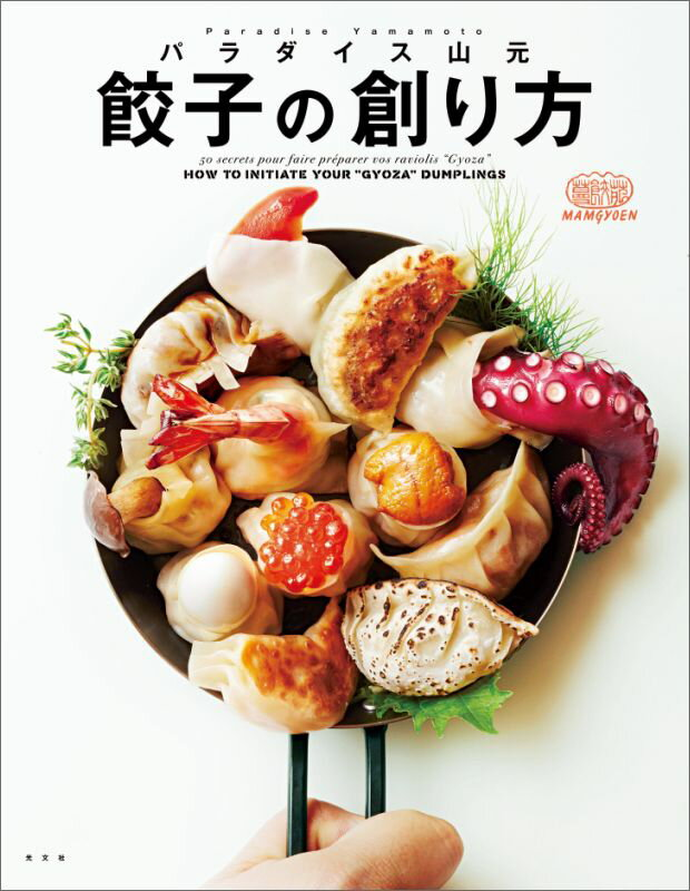 餃子の創り方 [ パラダイス山元 ]