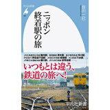 ニッポン終着駅の旅 (平凡社新書)