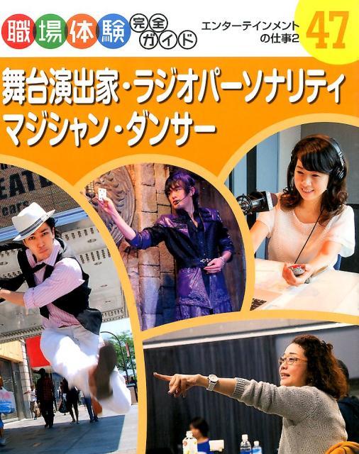 職場体験完全ガイド(47) 舞台演出家・ラジオパーソナリティ・マジシャン・ダンサー