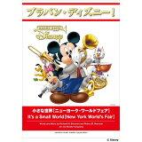 小さな世界【ニューヨーク・ワールドフェア】 (ブラバン・ディズニー!)