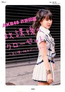 【入荷予約】AKB48衣装図鑑放課後のクローゼット