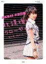 AKB48衣装図鑑放課後のクローゼット [ 秋元康 ]