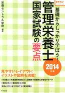 管理栄養士国家試験の要点(2014年版)