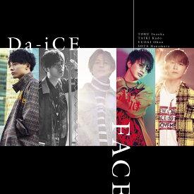 FACE (初回限定フラッシュプライス盤) [ Da-iCE ]