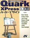 QuarkXPress 3.3/4.0ス-パ-デザイン