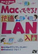 Macでできる!快適LAN入門