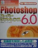 Photoshop 6.0スーパーリファレンス(For Macintosh)