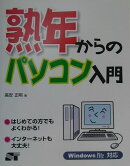 熟年からのパソコン入門