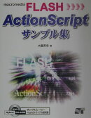 Macromedia Flash ActionScriptサンプル集