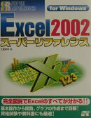 Excel 2002スーパーリファレンス