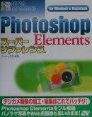 Photoshop Elementsスーパーリファレンス