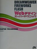 DREAMWEAVER/FIREWORKS(/FLASH Webデザインス-パ-