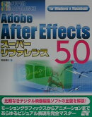 Adobe After Effects 5.0ス-パ-リファレンス