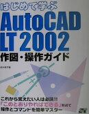 はじめて学ぶAutoCAD LT 2002作図・操作ガイド