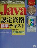 Java認定資格標準テキスト