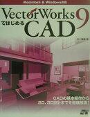 VectorWorks 9ではじめるCAD(キャド)