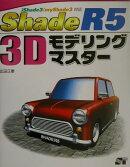 Shade R5(ファイブ) 3Dモデリングマスター