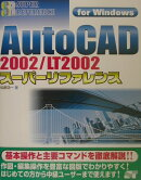 AutoCAD 2002/LT 2002ス-パ-リファレンス