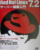 Red Hat Linux 7.2サ-バ-構築入門