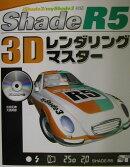 Shade R5 3Dレンダリングマスター
