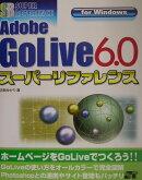 Adobe GoLive 6.0ス-パ-リファレンス(For Windows)