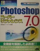 Photoshop 7.0スーパーリファレンス(For Windows)