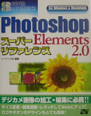 Photoshop Elements 2.0スーパーリファレンス