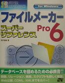 ファイルメーカーPro 6スーパーリファレンス(For Windows)