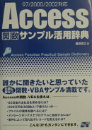 Access関数サンプル活用辞典