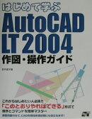 はじめて学ぶAutoCAD LT 2004作図・操作ガイド