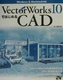 VectorWorks 10ではじめるCAD(キャド)