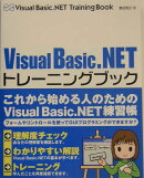 Visual Basic.NETトレ-ニングブック
