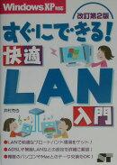 すぐにできる!快適LAN入門改訂第2版