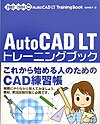 AutoCAD LTトレーニングブック(2002/2004対応)