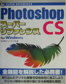 Photoshop CSスーパーリファレンス(For Windows)