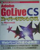 Adobe GoLive CSスーパーリファレンス(For Macintosh)