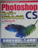 Photoshop CSスーパーリファレンス(For Macintosh)