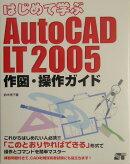はじめて学ぶAutoCAD LT 2005作図・操作ガイド