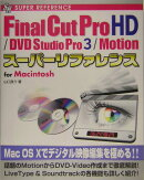 Final Cut Pro HD/DVD(ディ-ブイディ-) Studio Pr