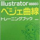 Illustratorベジェ曲線トレ-ニングブック